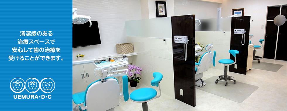 清潔感のある治療スペースで安心して治療が受けられます。